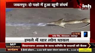 Madhya Pradesh News || Jabalpur में दो पक्षों में हुआ खूनी संघर्ष, जमकर चली तलवारें और हथियार