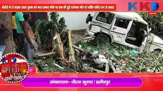 Speed News | Bihar | Unnao | Rajsthan | Hamirpur | Amroha | Raigarh |