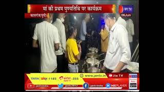 Kasganj (UP) News | निशुल्क भोजन बैंक की स्थापना की, माँ की पुण्यतिथि पर कार्यक्रम | JAN TV