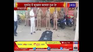 Gorakhpur News |  पुलिस को मिली सफलता, मुठभेड़ में कुख्यात बदमाश हुआ ढ़ेर | JAN TV