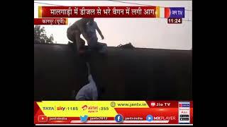 Kanpur(UP) News | मालगाड़ी में डीजल से भरे वैगन में लगी आग, रेलवे अफसरों की सूझबूज से बूझी आग