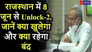 Rajasthan Unlock-2 | Corona Guideline | 8 जून से राजस्थान में अनलॉक- 2, आज जारी को सकती है गाइड लाइन