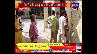 Sitapur News |  पंचायत चुनाव के रिक्त पदों  मामंला, उपचुनाव को लेकर नामांकन प्रक्रिया हुई पूरी