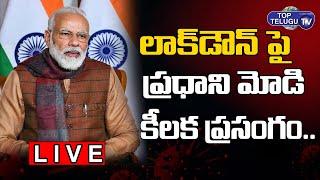 PM Narendra Modi Press Meet About Corona Third Wave and Lock Down | Top Telugu TV