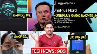 Tech News in Telugu 903:oneplus nord CE Price,Third eye,poco,samsung m21PE,m32,A22 5g,elon musk,jio