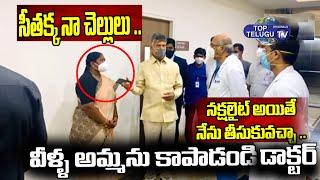 Chandrababu Great Words About Seethakka With Doctors   Hyderabad   Top Telugu TV