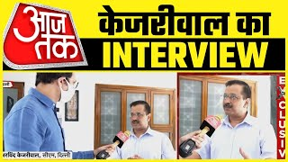 Door Step Delivery of Ration और Vaccination पर Arvind Kejriwal का Aaj Tak के साथ Exclusive Interview