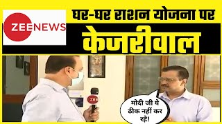 Door Step Delivery of Ration पर Arvind Kejriwal का Zee News के साथ Exclusive Interview