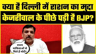 Door Step Delivery of Ration पर Sanjay Singh ने Narendra Modi को कर डाला Expose