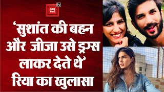 Rhea Chakraborty का दावा- Sushant Singh Rajput के परिवार को थी Sushant की Drugs की लत की जानकारी