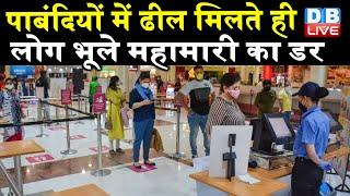 पाबंदियों के साथ Unlock हुई Delhi | delhi metro,delhi unlock,lockdown,lockdown open | up unlock