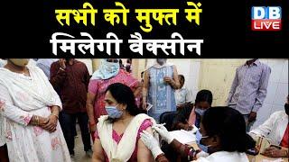 Free Vaccination सभी को | केंद्र ने Vaccination का काम फिर अपने हाथ में लिया | PM Modi live #DBLIVE