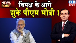 विपक्ष के आगे झुके PM Modi ! COVID Vaccination | Free Vaccination | dblive news point | #DBLIVE