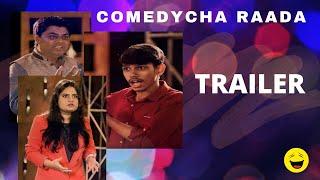 Trailer | Comedycha Raada - Season 2 |  Cafe Marathi Stand Up Comedy Show