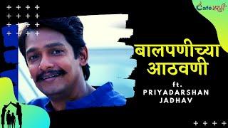 Baalpanichya Athwani ft. Priyadarshan Jadhav | Cafe Marathi