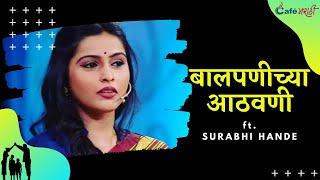 Baalpanichya Athwani ft. Surabhi Hande | Cafe Marathi