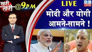 PM Modi और Yogi Adityanath आमने-सामने ! UP Politics   dblive Khari-Khari #DBLIVE