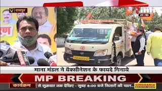 Chhattisgarh News    Raipur में BJP का जागरूकता अभियान, वैक्सीन के लिए कर रहे प्रेरित