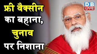 फ्री Vaccine का बहाना, Election पर निशाना | Vaccine से BJP को संजीवनी दे पाएंगे PM ? #DBLIVE