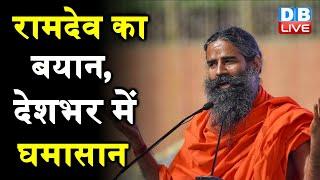 Baba ramdev का बयान, देशभर में घमासान | Haryana में Baba ramdev का जबरदस्त विरोध |#DBLIVE