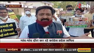 Chhattisgarh News || Baloda Bazar, बढ़े दामों को लेकर कांग्रेस का प्रदर्शन