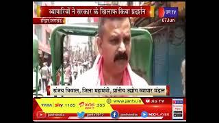 Haridwar News - व्यापारियों ने मानव चलित रिक्शा चलाकर किया सरकार के खिलाफ प्रदर्शन