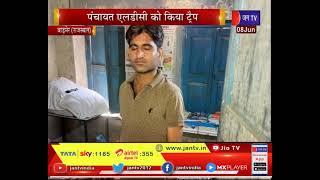 Rajasthan ACB Action | बीकानेर- बाड़मेर में ACB की कार्रवाई, मेडिकल कॉलेज का मुख्य लेखाकार ट्रैप