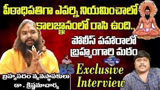 బ్రహ్మం గారి మఠంలో కుట్రలు, కుతంత్రాలు   Brahma Sri Dr Krishnamacharya Interview   BS Talk Show