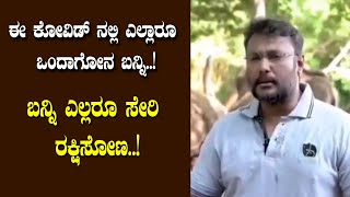 Challenging Star Darshan requesting to all | Darshan Live Video