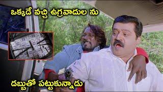 ఉగ్రవాదుల ను డబ్బుతో పట్టుకున్నాడు | Suresh Gopi Latest Telugu Movie Scenes | Kausalya