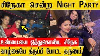 NIght Part யில் தலைகீழாக மாறிய நடிகை சிநேகா வின் வாழ்க்கை அவரே சொன்ன உண்மை இதோ | Sneha night party