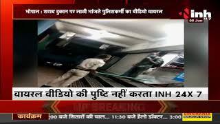 Madhya Pradesh News    Bhopal में शराब दुकान पर लाठी भांजते पुलिसकर्मी का Video Viral