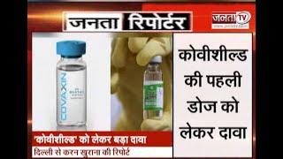 Janta Reporter:अनलॉक, वैक्सीनेशन और राम रहीम से मिली हनीप्रीत,देखिए देश के बड़े मुद्दों पर खास पेशकश