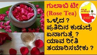 Health benefits of Rose Tea in Kannada | How to prepare Rose Tea in Kannada | Kannada Sanjeevani