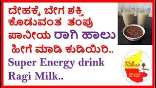 Healthy Ragi MilkShake recipe in Kannada | Finger Millet Milk | Ragi Juice | Kannada Sanjeevani