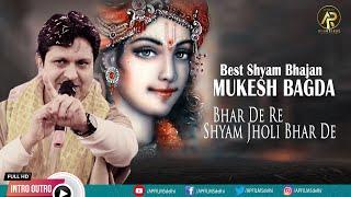 एकादशी स्पेशल ~ खाटू श्याम जी का दिल छूने वाला भजन ~ Bhar De Re Shyam Jholi Bhar De ~ Mukesh Bagda
