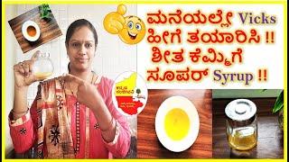 Homemade Vicks for Babies in Kannada | Homemade Cold Cough Syrup in Kannada  | Kannada Sanjeevani