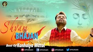 Kanhaiya Mittal जी का Superhit श्याम भजन ~ मैं लाडला खाटू वाले का ~ Khatu Shyam Bhajan 2020