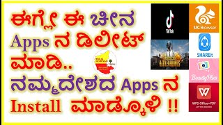 Best Indian Apps instead of Chinese Apps | Boycott China Products & Apps | Kannada Sanjeevani