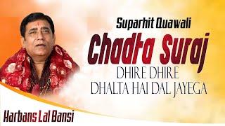 Chadta Suraj Dheere Dheere Dhalta Hai Dhal Jayega !! Best Qawwali 2021 !! Harbans Lal Bansi