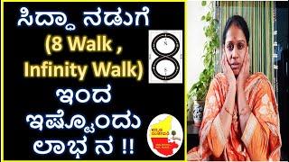 Siddha Walk health benefits | 8 walk  Infinity Walk  Mystical Walk | Kannada Sanjeevani