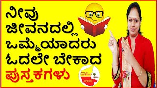 25 Best Books Everyone Should Read at least Once |  Life Changing Books | Kannada Sanjeevani