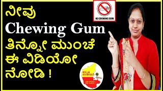 Chewing Gum ತಿನ್ನೋ ಮುಂಚೆ ಈ ವಿಡಿಯೋ ನೋಡಿ | Disadvantages of Chewing Gum | Kannada Sanjeevani