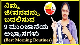 9 Best Morning Habits that will change your life   Best Morning Routines   Kannada Sanjeevani