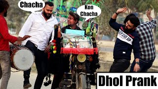 WELCOME chacha prank with dhol Part 2 | Ft. ANS Entertainment A&F | Prank in INDIA 2021 | Unglibaaz