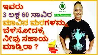 ಇವರು 3 ಲಕ್ಷ 60 ಸಾವಿರ ಮಾವಿನ ಮರಗಳನ್ನು ಬೆಳೆಸೋದಕ್ಕೆ ನೀವು ಸಹಾಯ ಮಾಡ್ತಿರಾ ?      Kannada Sanjeevani