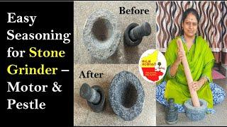 How to Season Stone Grinder - Rubbuva Kallu / Mortor & pestle in Kannada || Kannada Sanjeevani