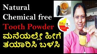Natural Chemical free Home made Tooth Powder  | Kannada Sanjeevani