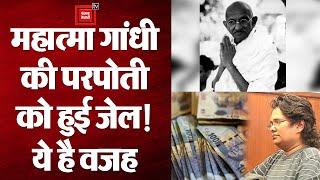 Mahatma Gandhi की पड़पोती को South Africa में सात साल की जेल, लगे हैं गंभीर आरोप!