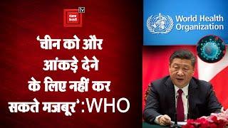 कोरोना वायरस की उत्पत्ति को लेकर WHO का बयान, कहा- 'चीन को और आंकड़े देने के लिए नहीं कर सकते मजबूर'
